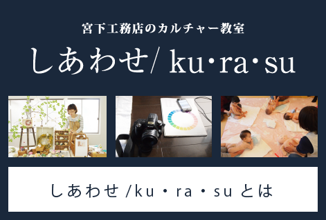 しあわせkurasuとは